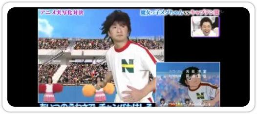 Captain tsubasa en vrai